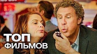 10 ШИКАРНЫХ КРИМИНАЛЬНЫХ ФИЛЬМОВ О ЛОВКИХ АФЕРАХ!