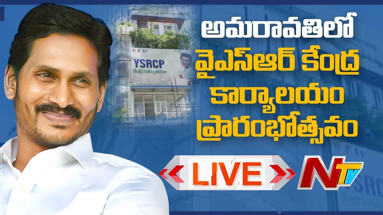 Ys Jagan Live Ysrcp Central Office Opening In Amaravathi Ntv Live