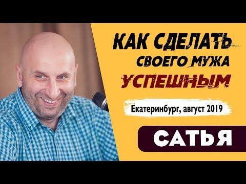 Сатья • Как жена может сделать своего мужа успешным. Екатеринбург, август 2019