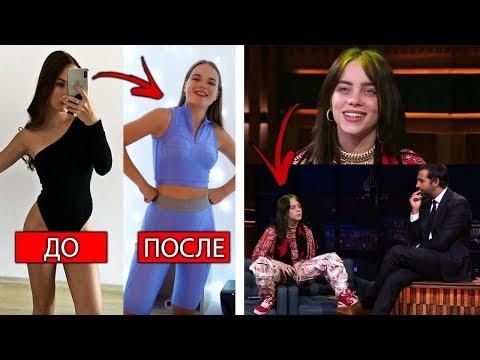 Саша Спилберг стала толстой? Билли Айлиш на Вечерний Ургант