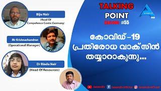 കോവിഡ് -19 പ്രതിരോധ വാക്സിൻ തയ്യാറാകുന്നു |  Covid-19 Vaccine | Talking Point 55  | Anand TV