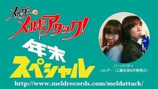 メルダーのメルドアタック!年末スペシャル(2018.12.30) 工藤友美 動画 18