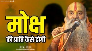 #मोक्ष पाने का सबसे आसान #तरीका। Moksh Pane Ka Sabse Saral Tarika By #Ramswaroopacharya Ji #ramkatha