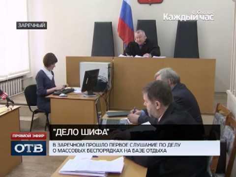В суде начались слушания по «белоярскому побоищу»