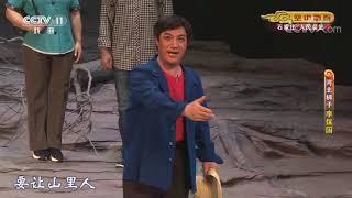 《CCTV空中剧院》 20191002 河北梆子《李保国》| CCTV戏曲