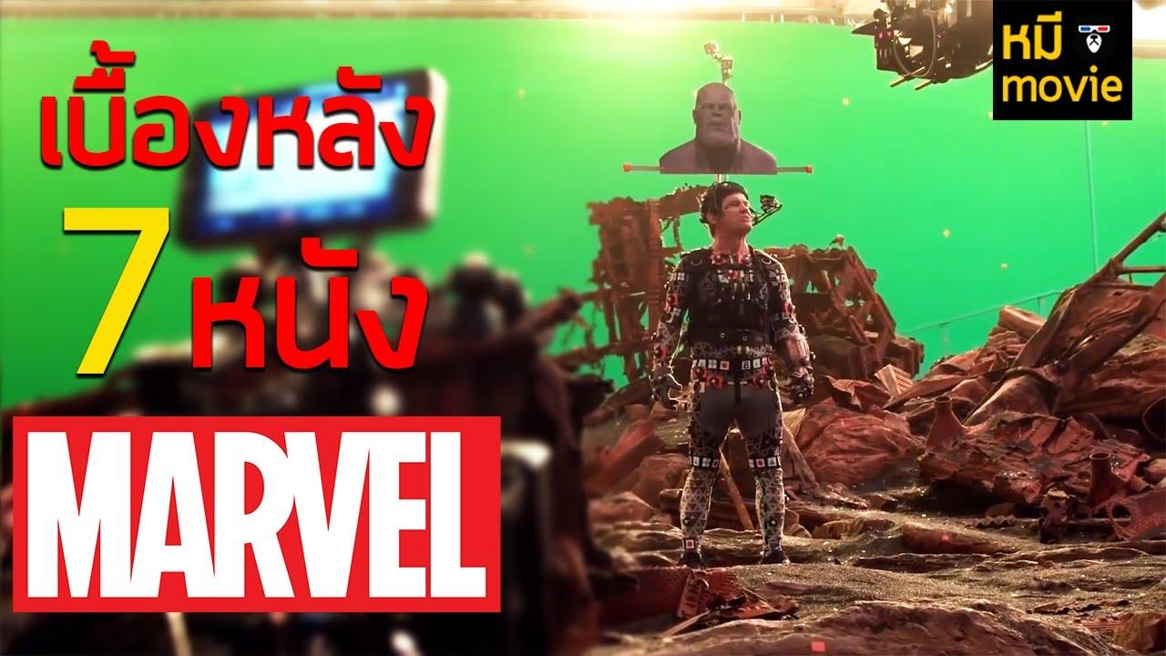 เบื้องหลังภาพยนตร์ 7 เรื่องของ Marvel ที่คุณอาจไม่เคยรู้