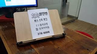 전주영어회화 유학 이민 초급반 오픽 토익 스피킹기초 3…