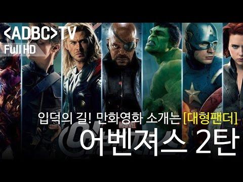 어벤져스 2탄 '페이즈2' : 대형팬더 #2