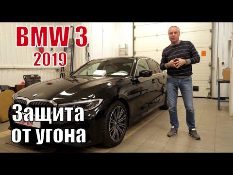 BMW 3 серии 2019 Обзор противоугонного комплекса Лаборатории Кондрашова