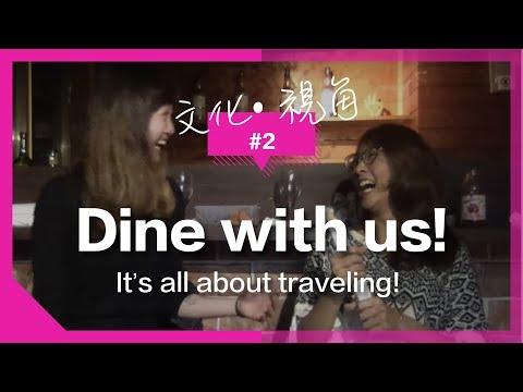 文化 • 視角#2 Dine With Us!! // It's all about traveling