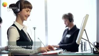 Виртуальная АТС MANGO OFFICE - выбор 39 000 компаний в России(ПОДРОБНЕЕ О ПРОДУКТЕ: http://www.mango-office.ru/products/virtualnaya_ats Телефон для связи 8 800 55555-22., 2016-06-06T15:06:42.000Z)