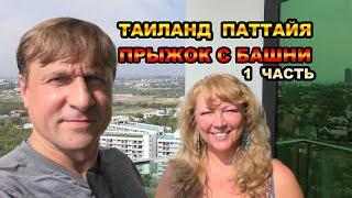 164серия 1ч Полный обзор Pattaya Park Паттайя Парк Вид с дрона Экстрим Аква парк в Паттайя Парке