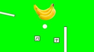 ピタゴラスイッチのもじもじ装置を作ってみた。#002 バナナ〜ヘタゴラスイッチバージョン〜 thumbnail