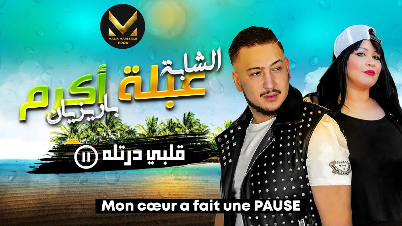 Akram Parisien ft. Abla Camaro - Mon coeur a fait une pause
