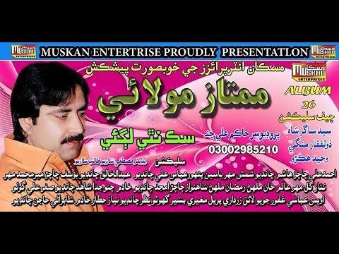 Mumtaz Molai New Album 25 Orgnel - Kare Wage Sa Dil Tho - Poet Ayaz Bhangar