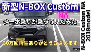 新型N-BOX cusutom NAを Turbo乗りが乗った感想 #NBOX #NBOXcustom