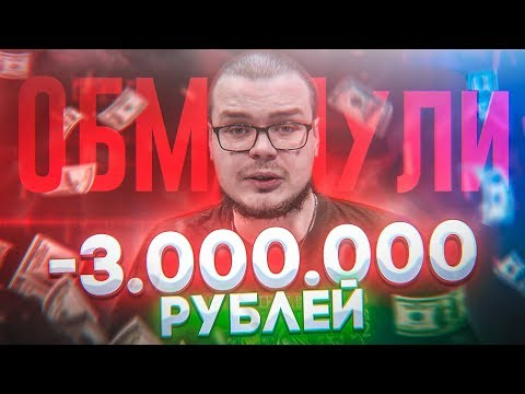 МЕНЯ ОБМАНУЛИ НА 3.000.000 Рублей! Как доверять людям в наше время...