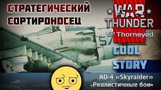 AD-4, стратегический сортироносец | War Thunder