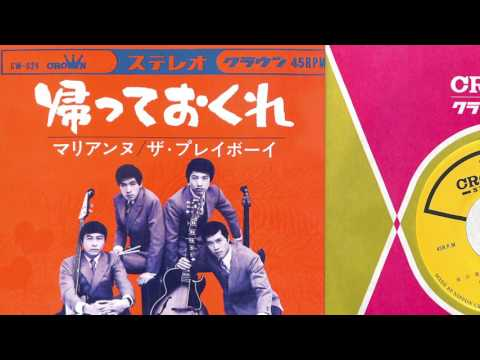 CROWN RECORDS Groovy 60's Singles Collectors' Box から ザ・プレイボーイ 帰っておくれ/マリアンヌ