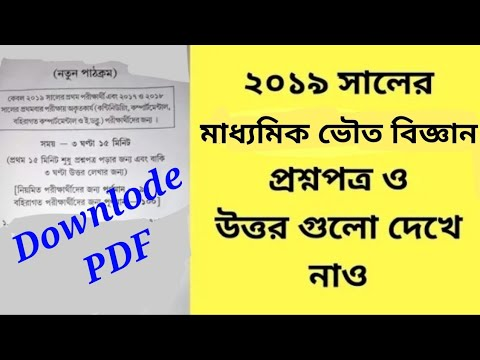 (Full solution) 2019 madhyamik physical science question with answers