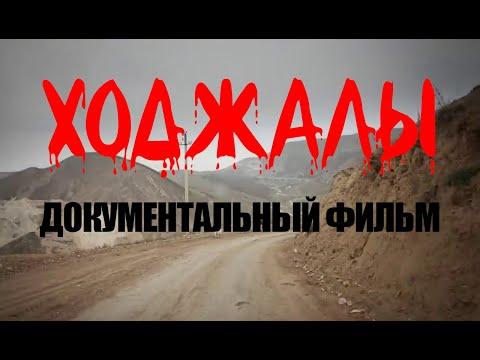 Фильм - Правда О Ходжалинском Геноциде