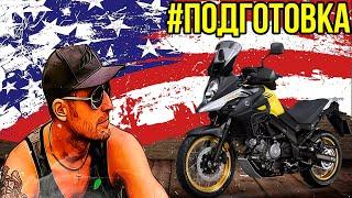 Подготовка мотоциклов к мотопутешествию по Северной Америке | Покатушки по штату Иллинойс.