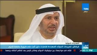 أخبار TeN - قرقاش: تصريحات الحوثى المهددة للإمارات دليل ثابت على ضرورة عاصفة الحزم