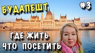 видео Где остановиться в Будапеште недорого? Цены на аренду жилья
