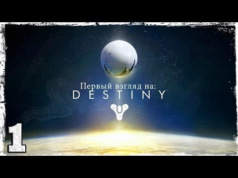 Смотреть прохождение игры Destiny. Первый взгляд. [PS4]