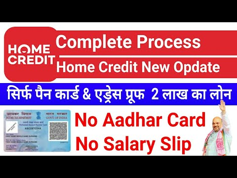 How To Apply Home Credit Personal Loan, Complete Process Apply Karke Dikhya है