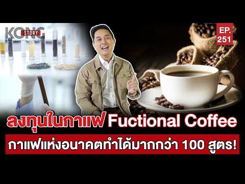 ลงทุนในกาแฟ Fuctional Coffee กาแฟในอนาคตทำได้มากกว่า 100 สูตร l Kong Story EP.251