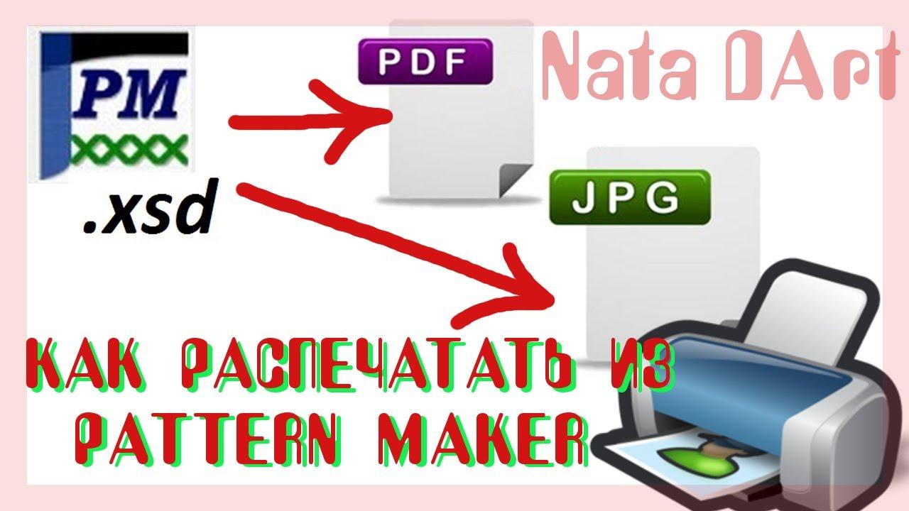 КАК РАСПЕЧАТАТЬ СХЕМУ из PATTERN MAKER  PDF  JPEG ...