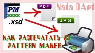 кАК РАСПЕЧАТАТЬ СХЕМУ из PATTERN MAKER \ PDF \ JPEG \ Настройки печати
