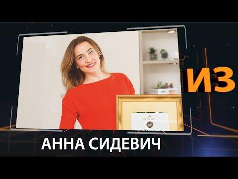 """Анна Сидевич  - директор компании """"Кейтеринг от Анны Сидевич"""" в проекте ИЗвестные люди."""