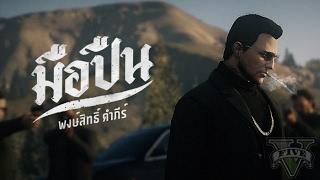 มือปืน - พงษ์สิทธิ์ คำภีร์ | GTA V Music Video
