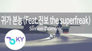 귀가 본능(Home shit home)(Feat.진보(Jinbo) the superfreak) - Simon Dominic (KY.91842) / KY Karaoke