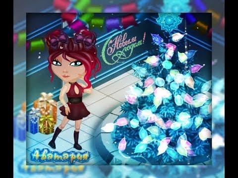 Аватария|Olisha - Праздники-проказники|C Новым годом!