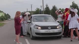 Второй день свадьбы в селе Киевское Крымского района Краснодарского края