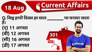 5:00 AM Current Affairs Questions 18 August 2019 | UPSC, SSC, RBI, SBI, IBPS, Railway, NVS, Police