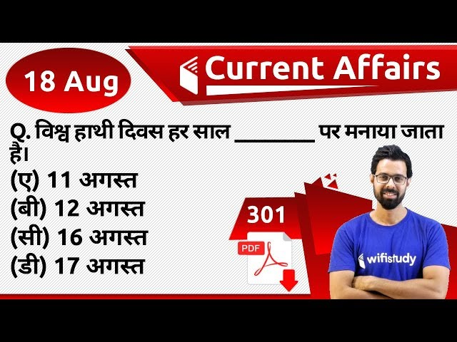5:00 AM - Current Affairs Questions 18 August 2019   UPSC, SSC, RBI, SBI, IBPS, Railway, NVS, Police