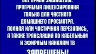 Предупреждение видеокомпании West Video (Вест Видео)