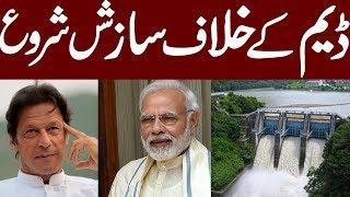 Narendar Modi Reaction Against Pakistan Dam Fund