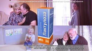 Реклама Лактулоза, ООО