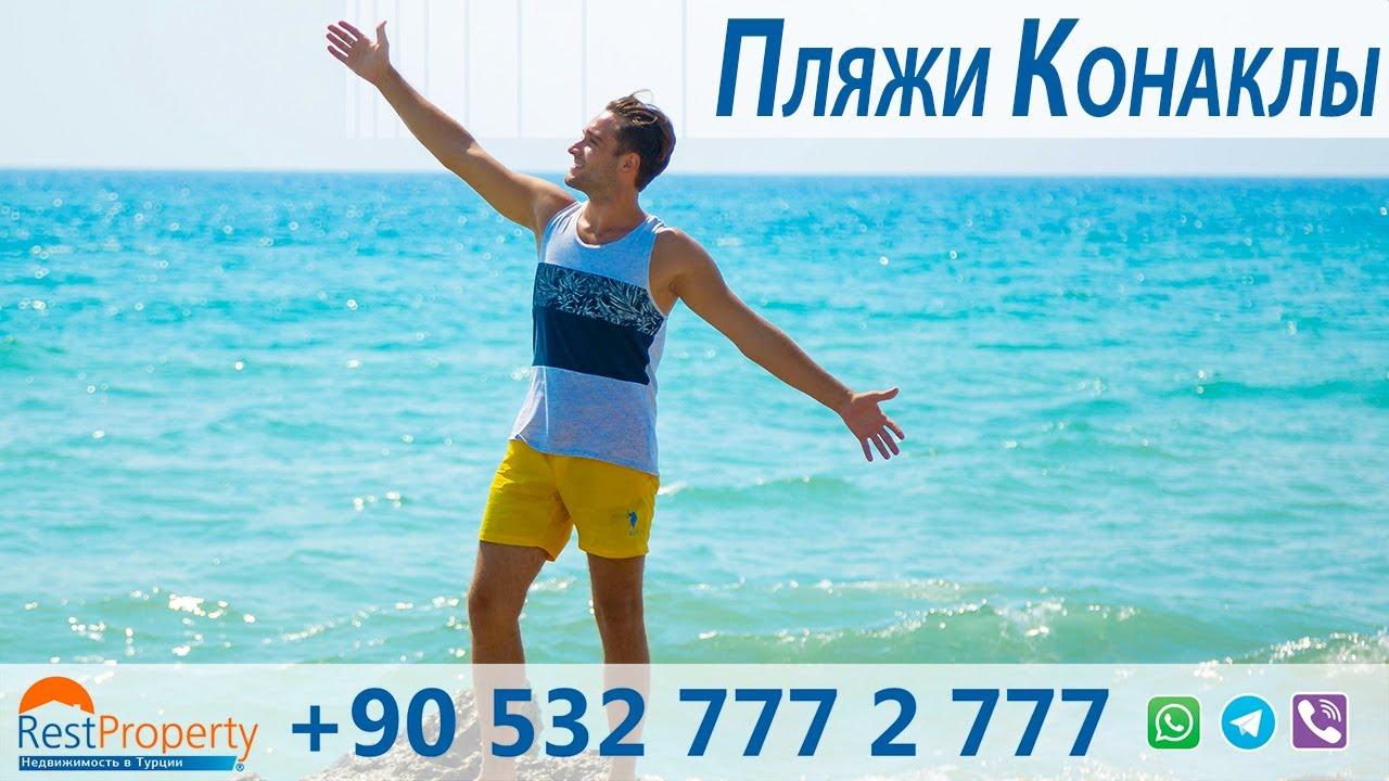 Пляжи в Алании. Недвижимость в Турции, Аланья. Пляж в Конаклы    RestProperty
