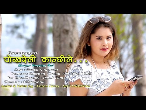 Pokhareli  kanchhi Le - Reedam Rai Ft. Sapana Panta | New Nepali Pop Song 2017