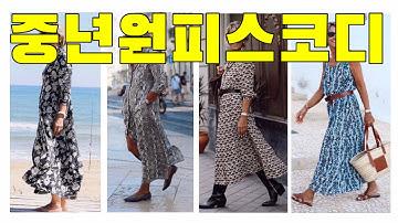 중년 원피스 디자인 | 유행보다 실용적인 원피스, 스타일리시하게 입기! | 트렌드! 구매팁! 코디팁! 브랜드 추천 #45