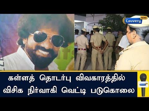 கள்ளத் தொடர்பு விவகாரத்தில் விசிக நிர்வாகி வெட்டி படுகொலை | VCK | Ayanavaram | Chennai