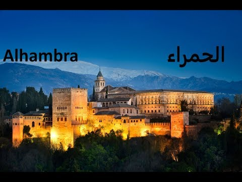 گرانادا (اندلس) اسپانیا - Granada (Andalucia) Spain 