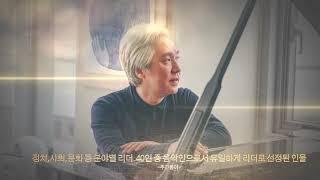 김대진피아노 공연 홍보영상 제작