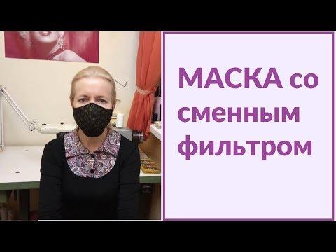 Как сшить защитную маску для лица со сменным фильтром